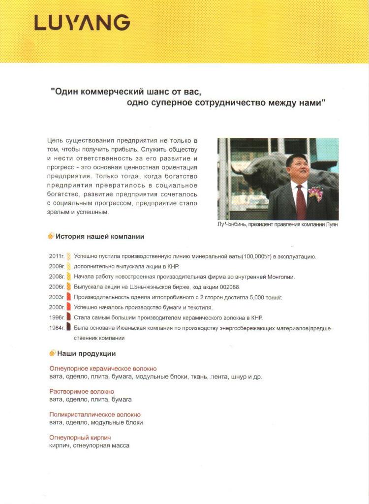 Каталог LUYANG_page15_image3