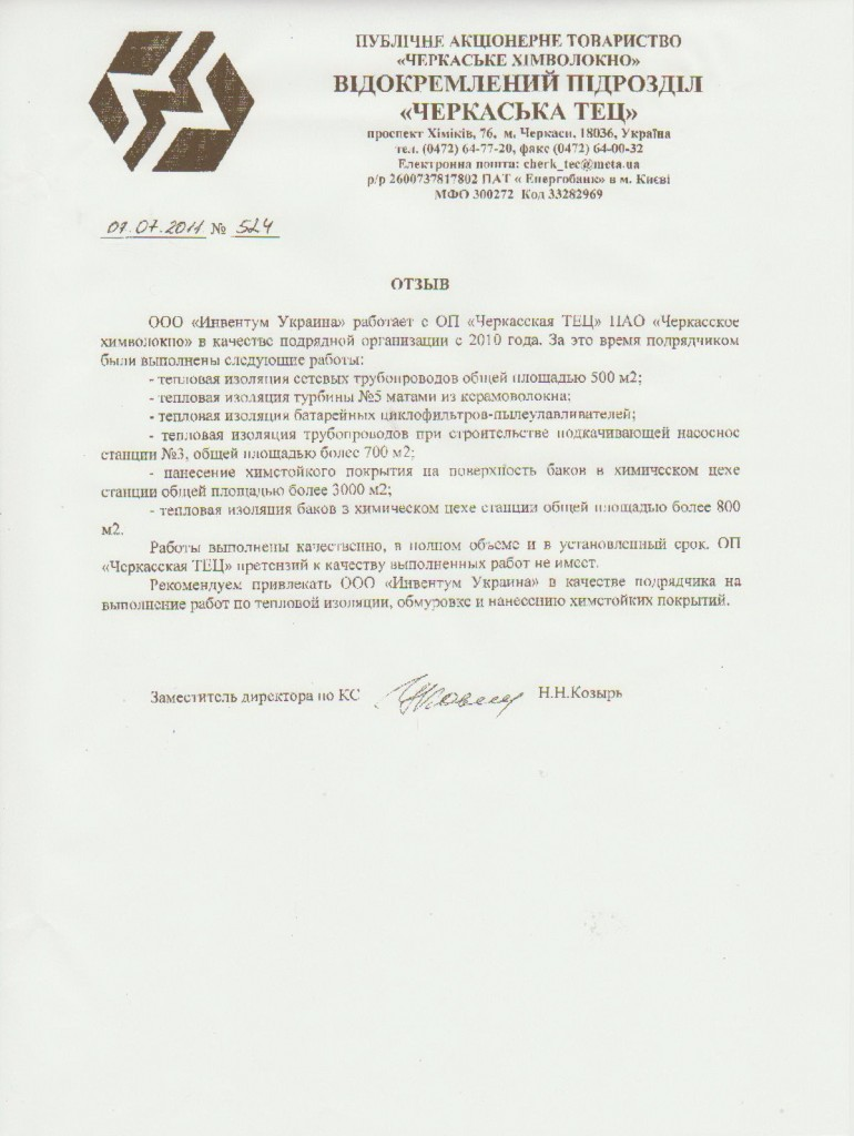 отзыв Черкасская ТЭЦ
