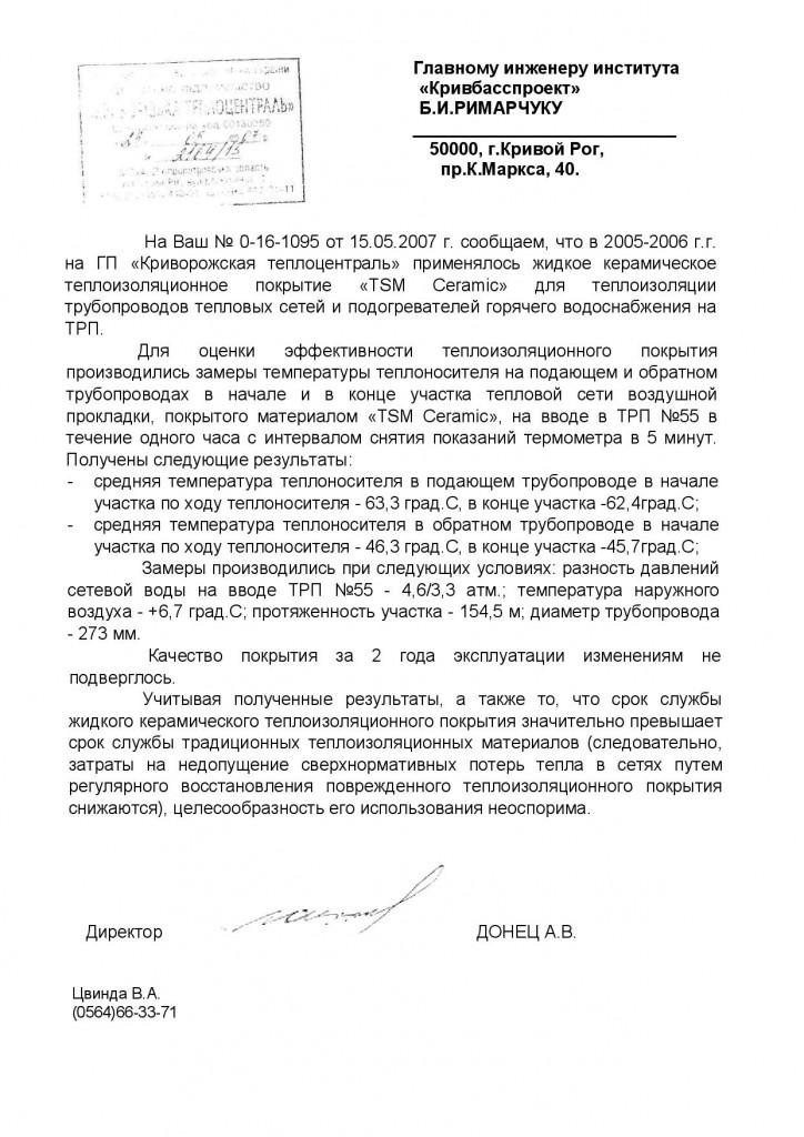 Отзыв Криворожская ТЦ-page-001